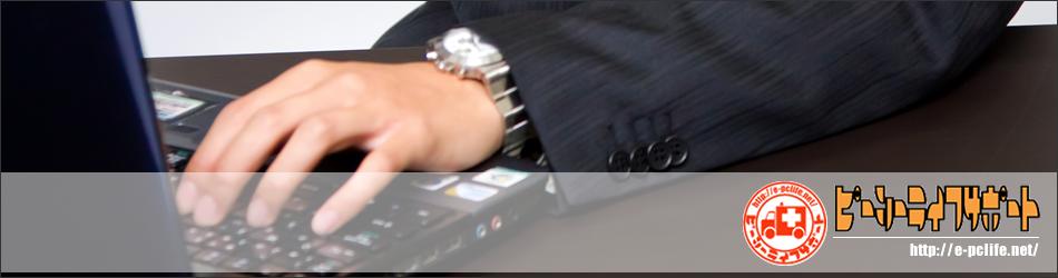 パソコンサポート   PCライフサポートのイメージ