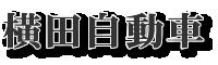 横田自動車