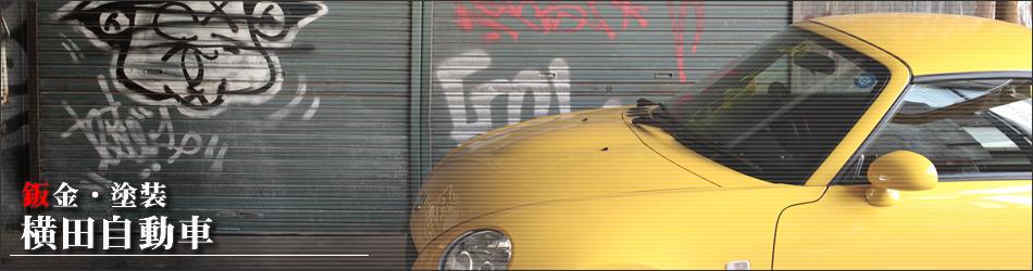 自動車鈑金塗装   横田自動車のイメージ